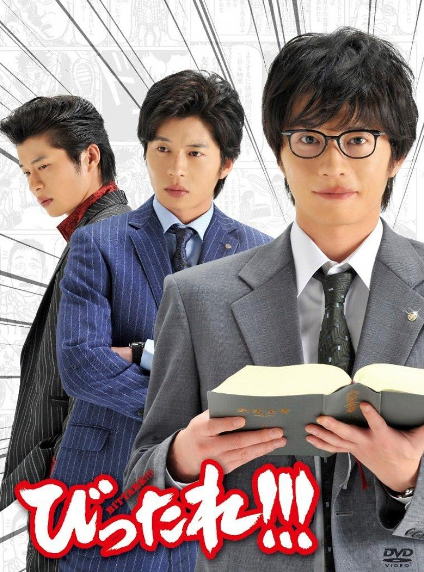TVドラマ「びったれ!!!」DVD-BOX【初回限定生産版】