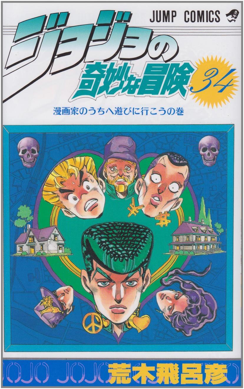ジョジョの奇妙な冒険 34巻