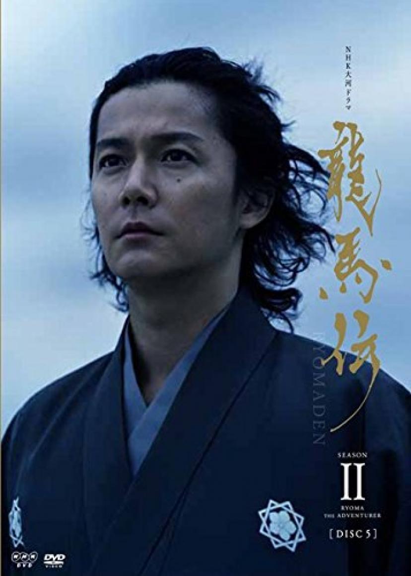NHK大河ドラマ 龍馬伝 完全版 5(第14話~第17話) [レンタル落ち]