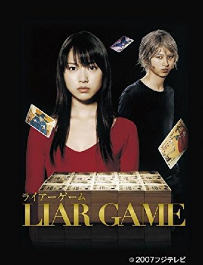 『LIAR GAME』