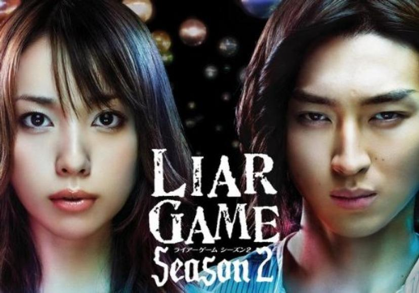『LIAR GAME Season2』