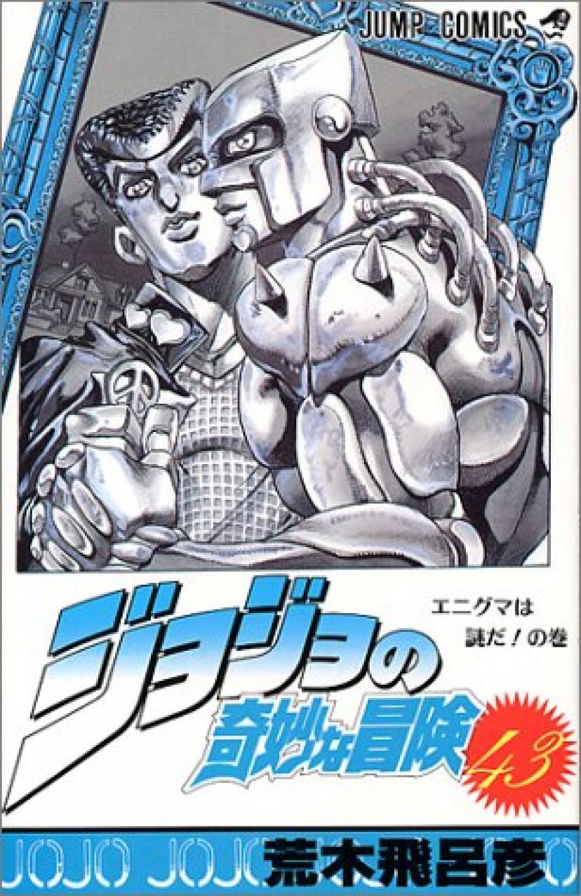 ジョジョの奇妙な冒険 43