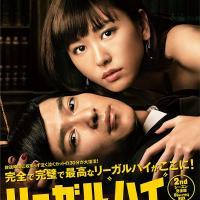 脚本家・古沢良太が『リーガルハイ』続編に言及!月9『コンフィデンスマンJP』の副音声でポロリ