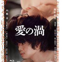 映画『愛の渦』はほとんど裸!衝撃的すぎる【門脇麦の脱ぎっぷりがすごい】