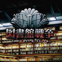 続編映画『図書館戦争-THE LAST MISSION-』のあらすじ・キャスト