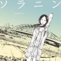 映画『ソラニン』あらすじ・キャスト・ネタバレ【宮崎あおい×高良健吾】