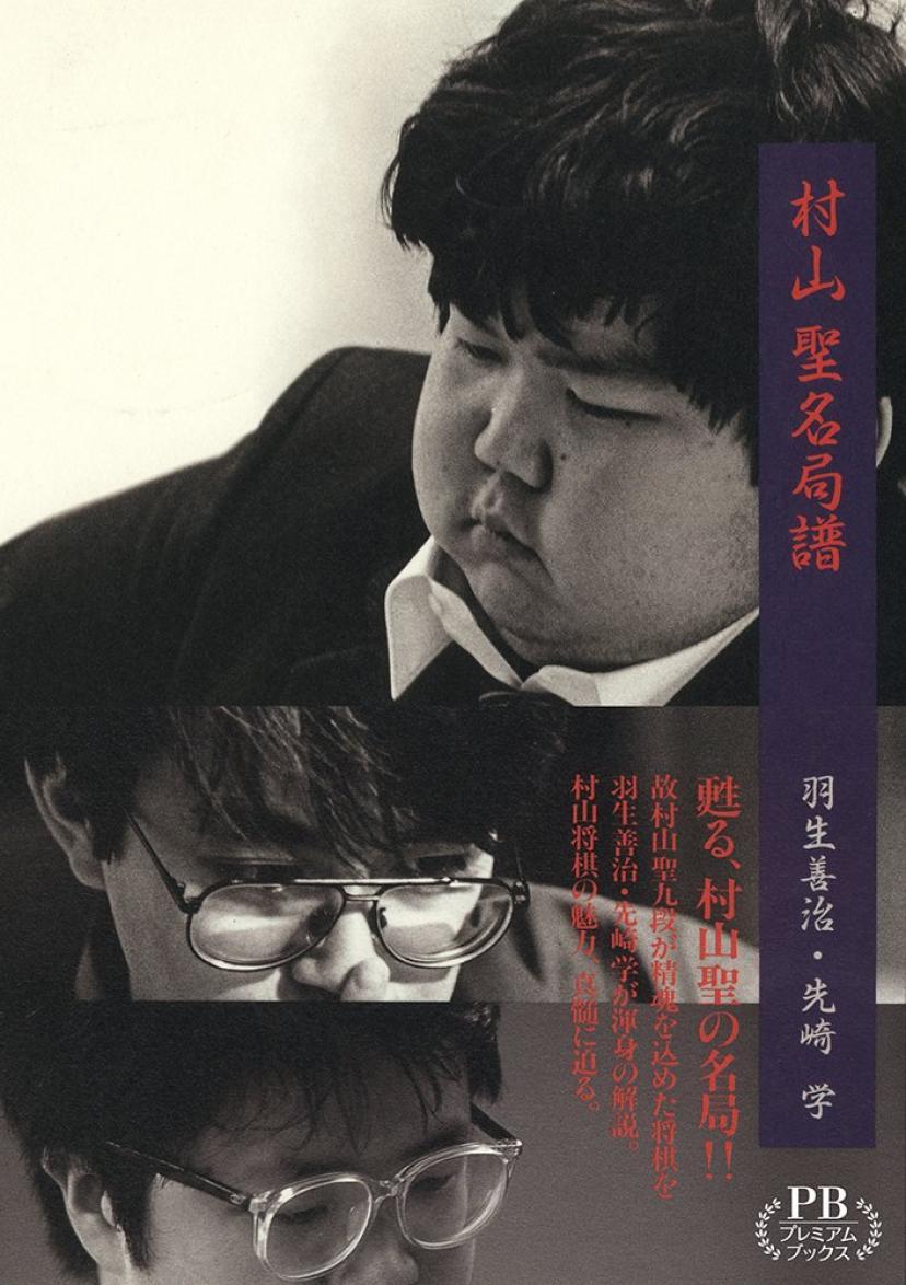 村山聖名局譜 (プレミアムブックス版)