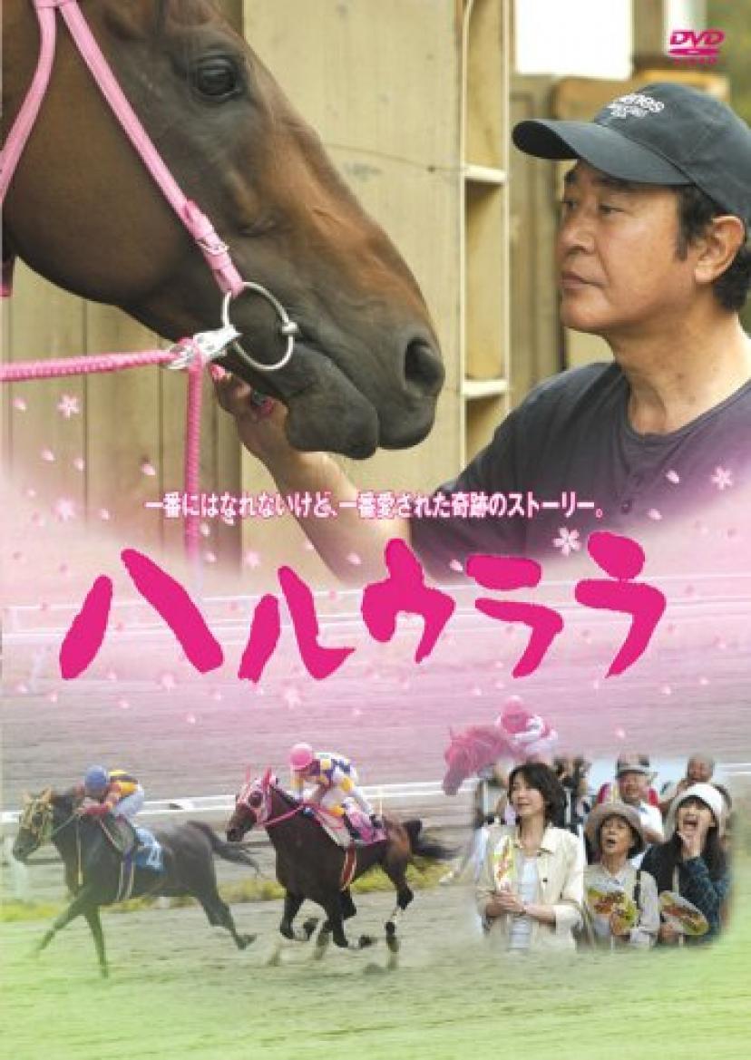 ハルウララ-DVD-渡瀬恒彦