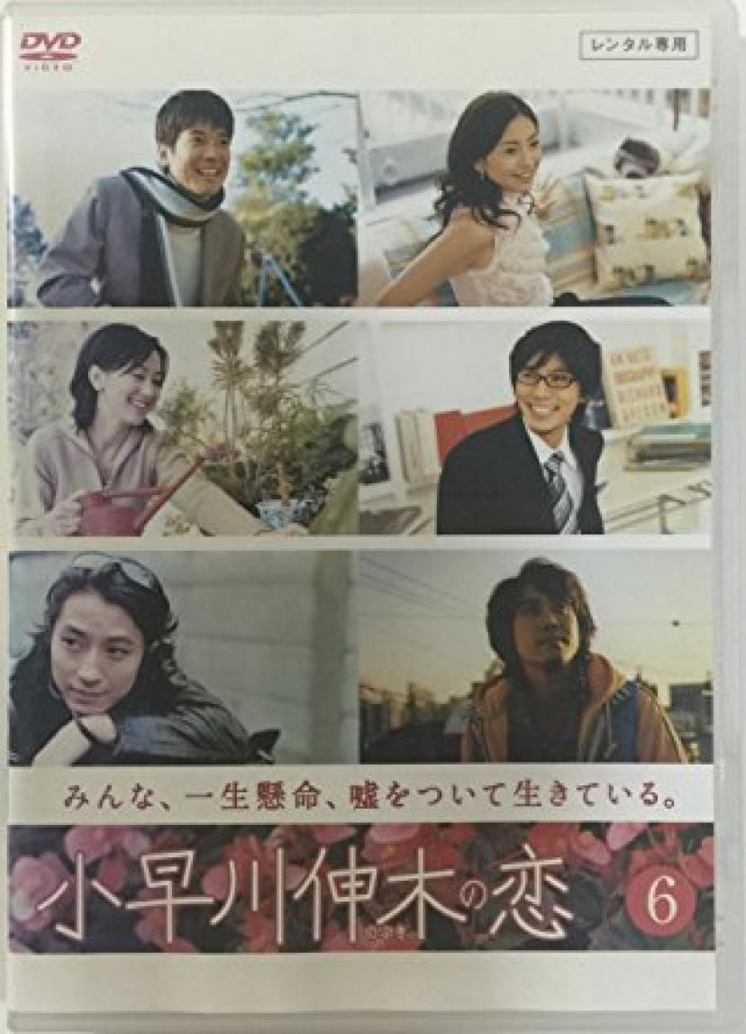 『小早川伸木の恋』