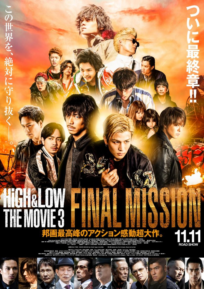 ハイアンドロー『HiGH&LOW THE MOVIE 3 /FINAL MISSION』