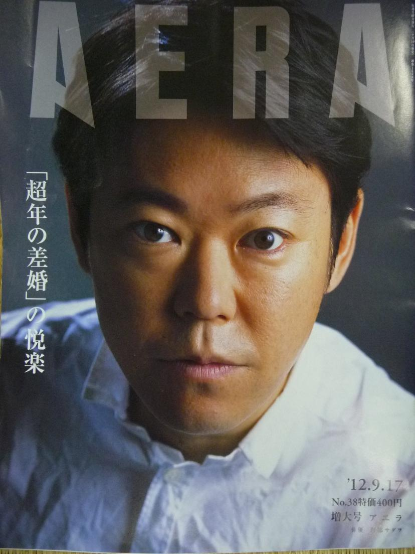 AERA(アエラ) 2012年9月17日号表紙:阿部サダヲ
