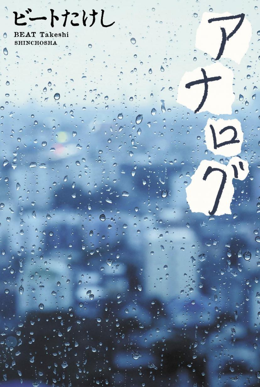 アナログ 単行本 – 2017/9/22 ビート たけし (著)