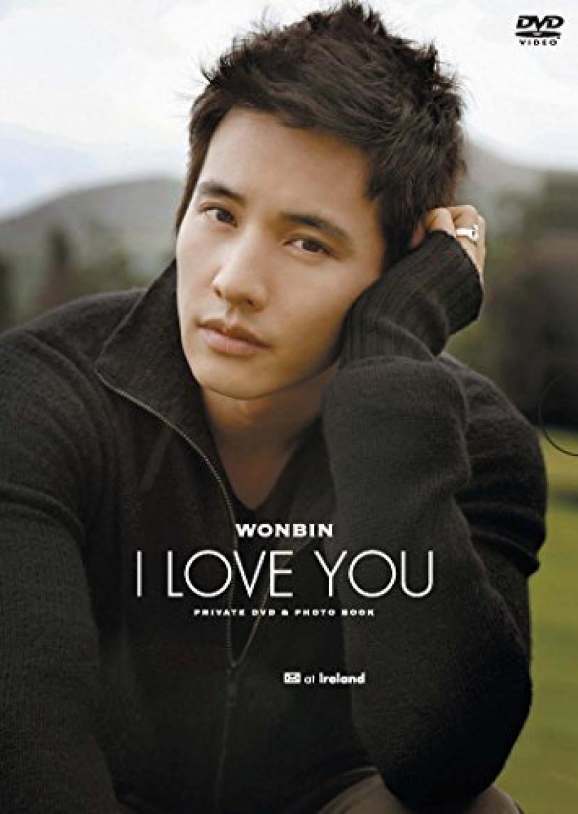 ウォンビン『I LOVE YOU』
