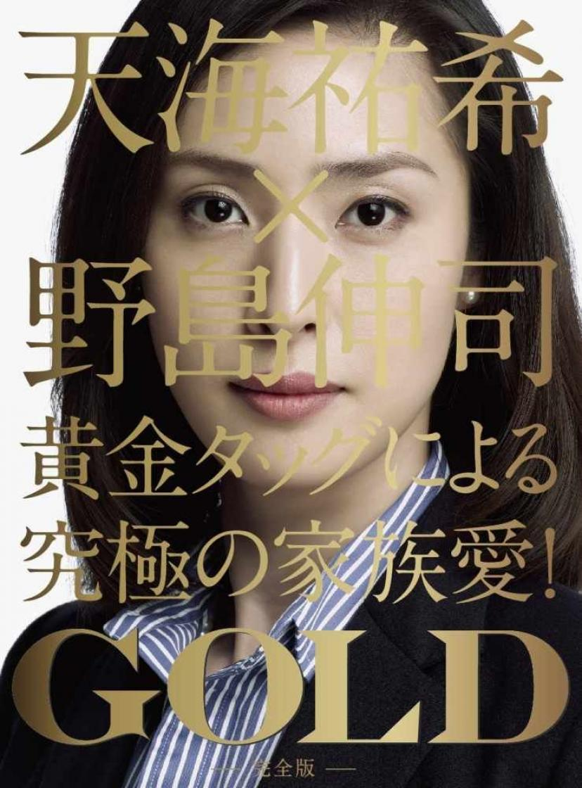 天海祐希 GOLD