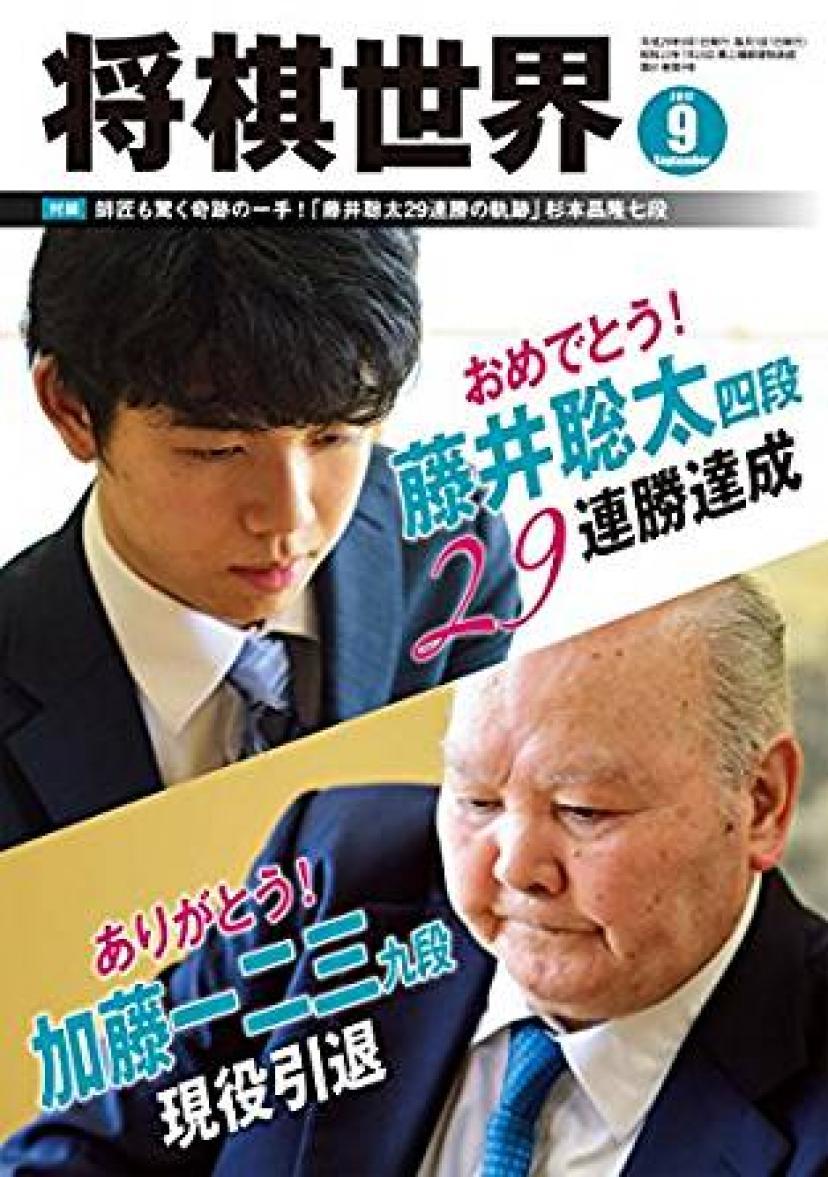 将棋世界 2017年9月号(付録セット) [雑誌] Kindle版