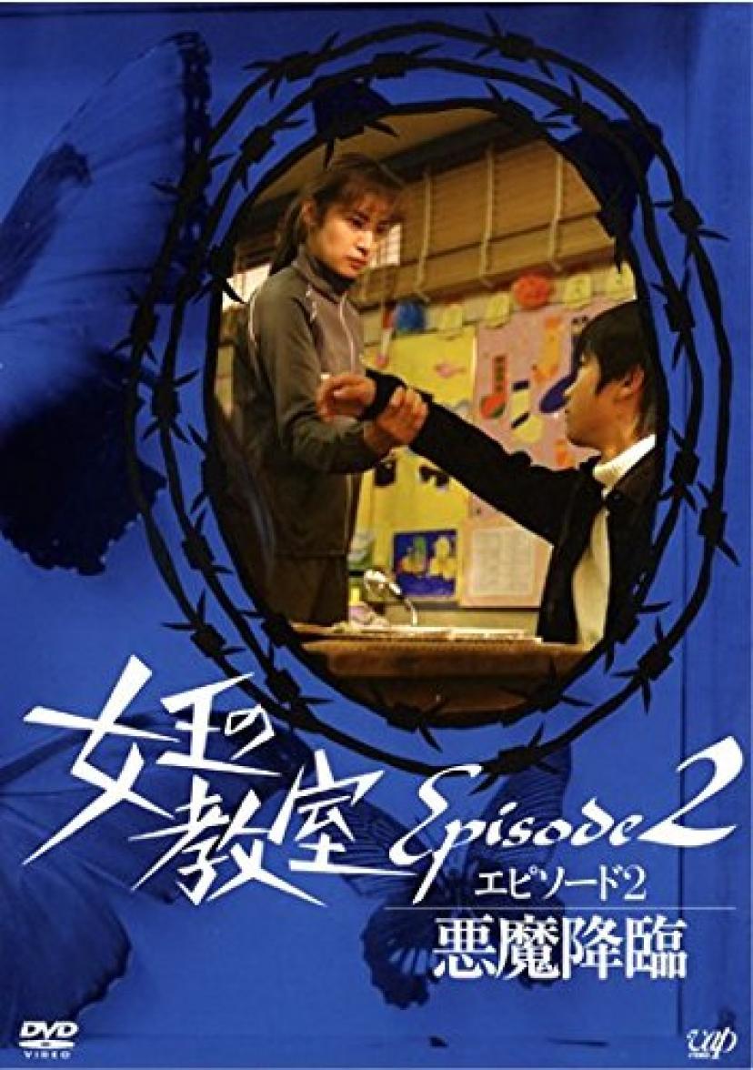 女王の教室スペシャル エピソード2 悪魔降臨 [レンタル落ち]