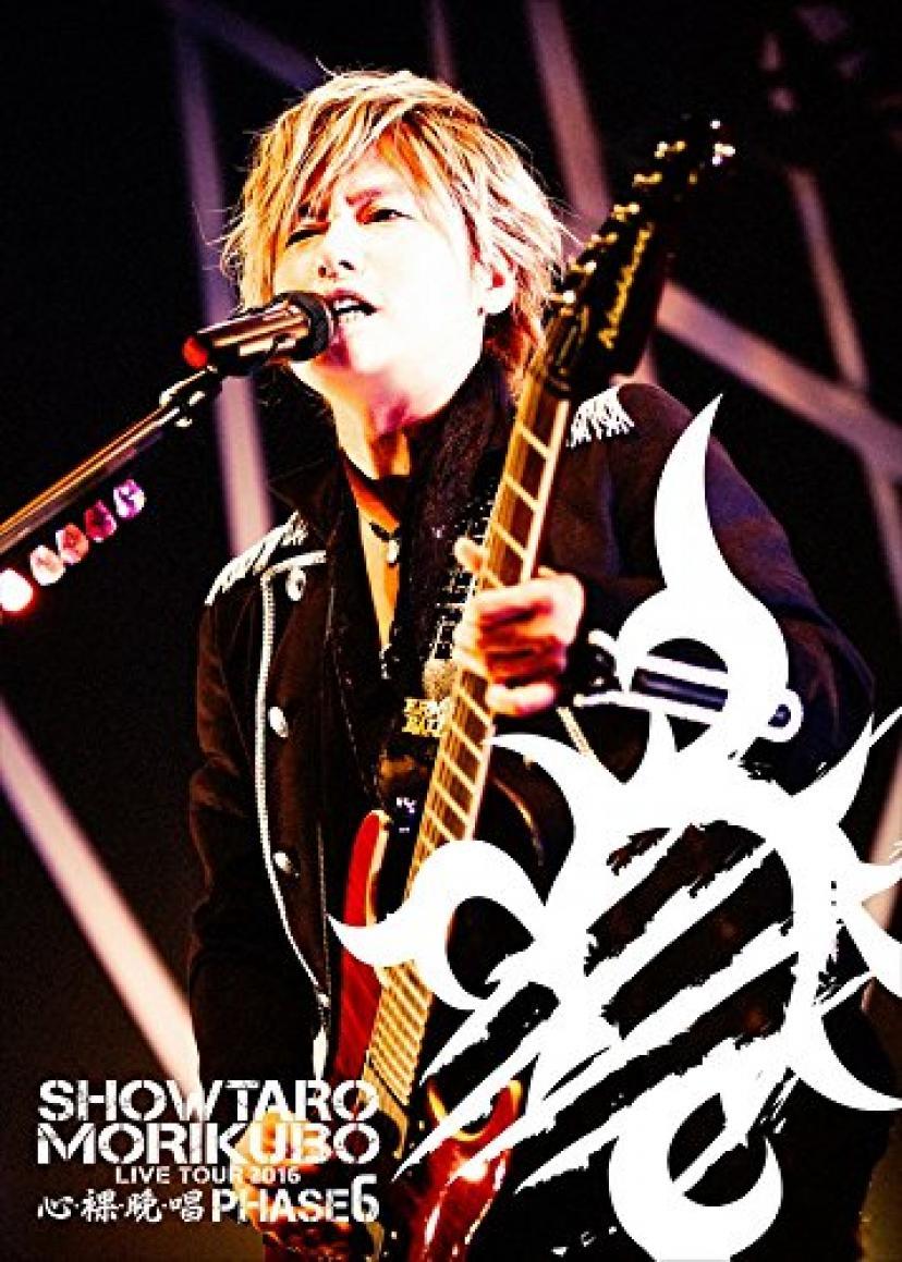 森久保祥太郎 LIVE TOUR 2016 心・裸・晩・唱 〜PHASE6〜 LIVE DVD
