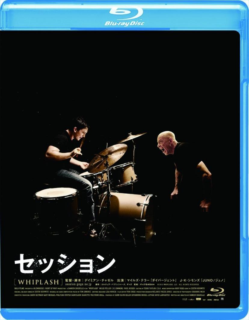 セッション [Blu-ray]