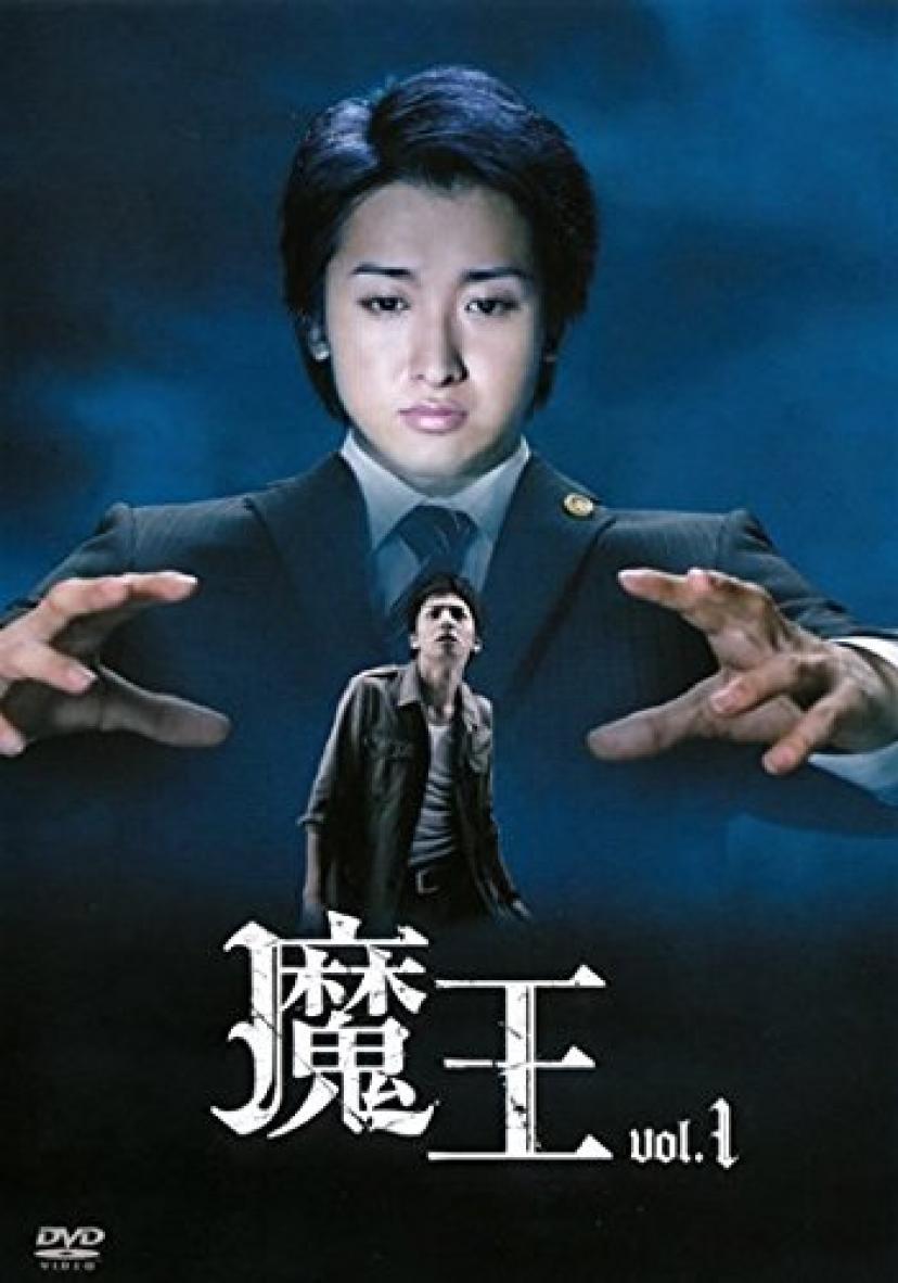 魔王 Vol.1 (第1話 第2話)