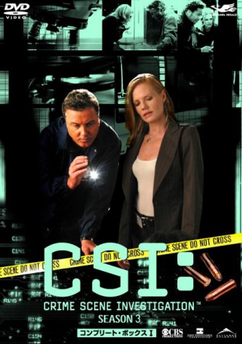 CSI:3 科学捜査班 コンプリートBOX1 [DVD]