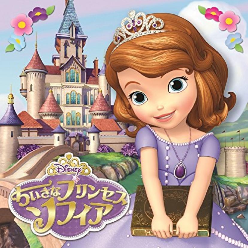 ちいさなプリンセス ソフィア オリジナル・サウンドトラック Limited Edition
