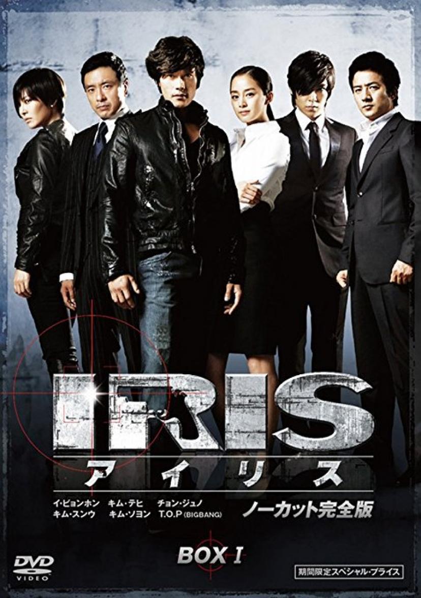 イ・ビョンホン『IRIS-アイリス-』