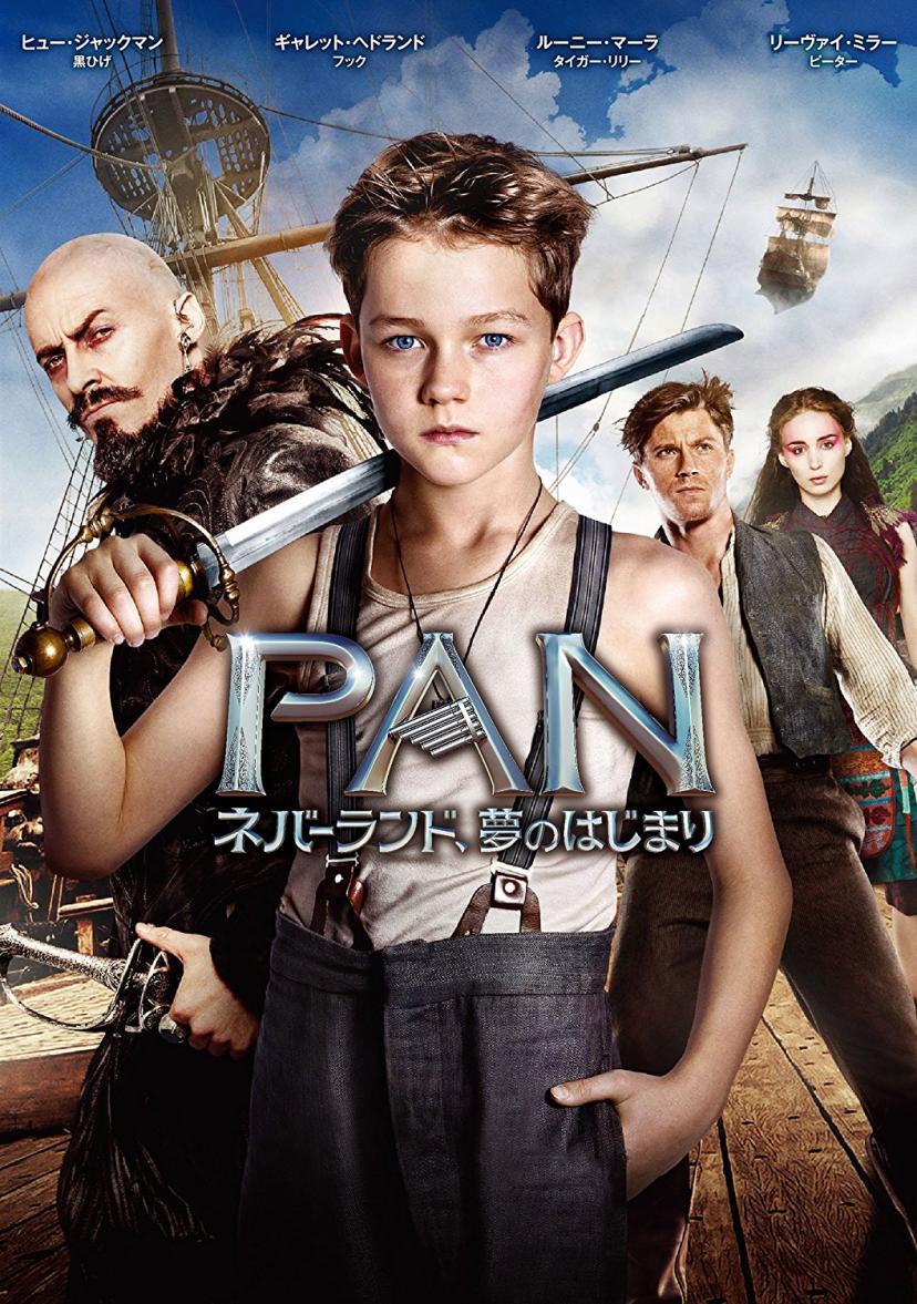 PAN~ネバーランド、夢のはじまり~ [DVD]