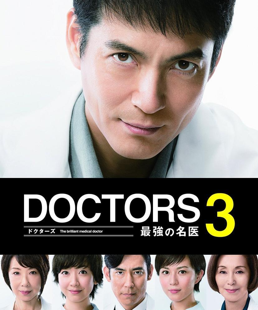 DOCTORS-3-最強の名医-DVD-BOX-沢村一樹