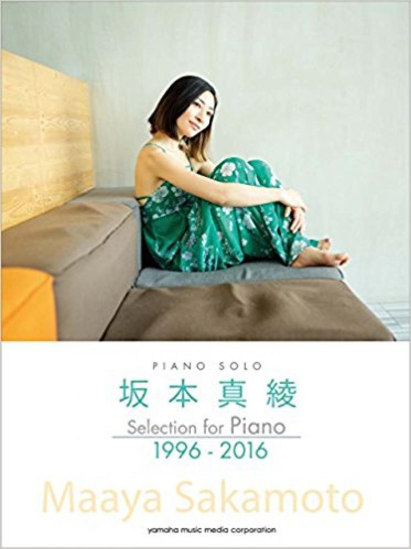 ピアノソロ 坂本真綾 Selection for Piano 1996 - 2016 楽譜 – 2016/3/27
