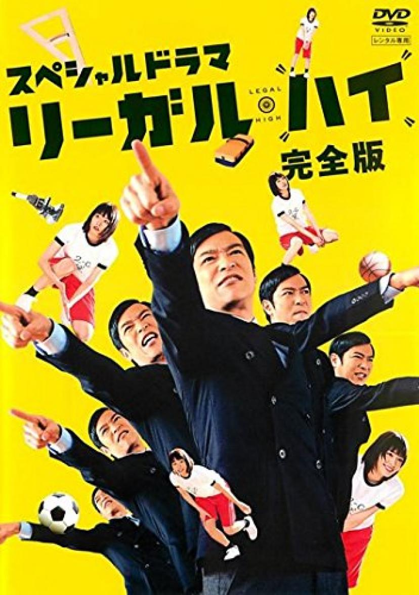 スペシャルドラマ リーガル・ハイ 完全版 [レンタル落ち]