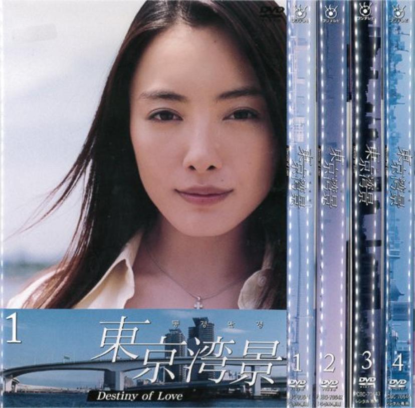 Destiny-全巻セットDVD-仲間由紀恵-|中古DVD-レンタル落ち