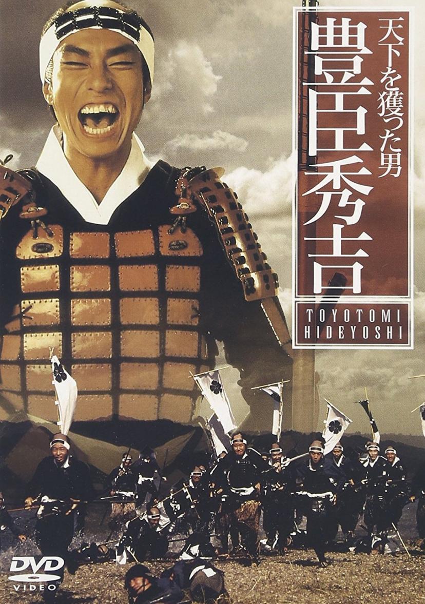 天下を獲った男-豊臣秀吉-DVD-柳葉敏郎