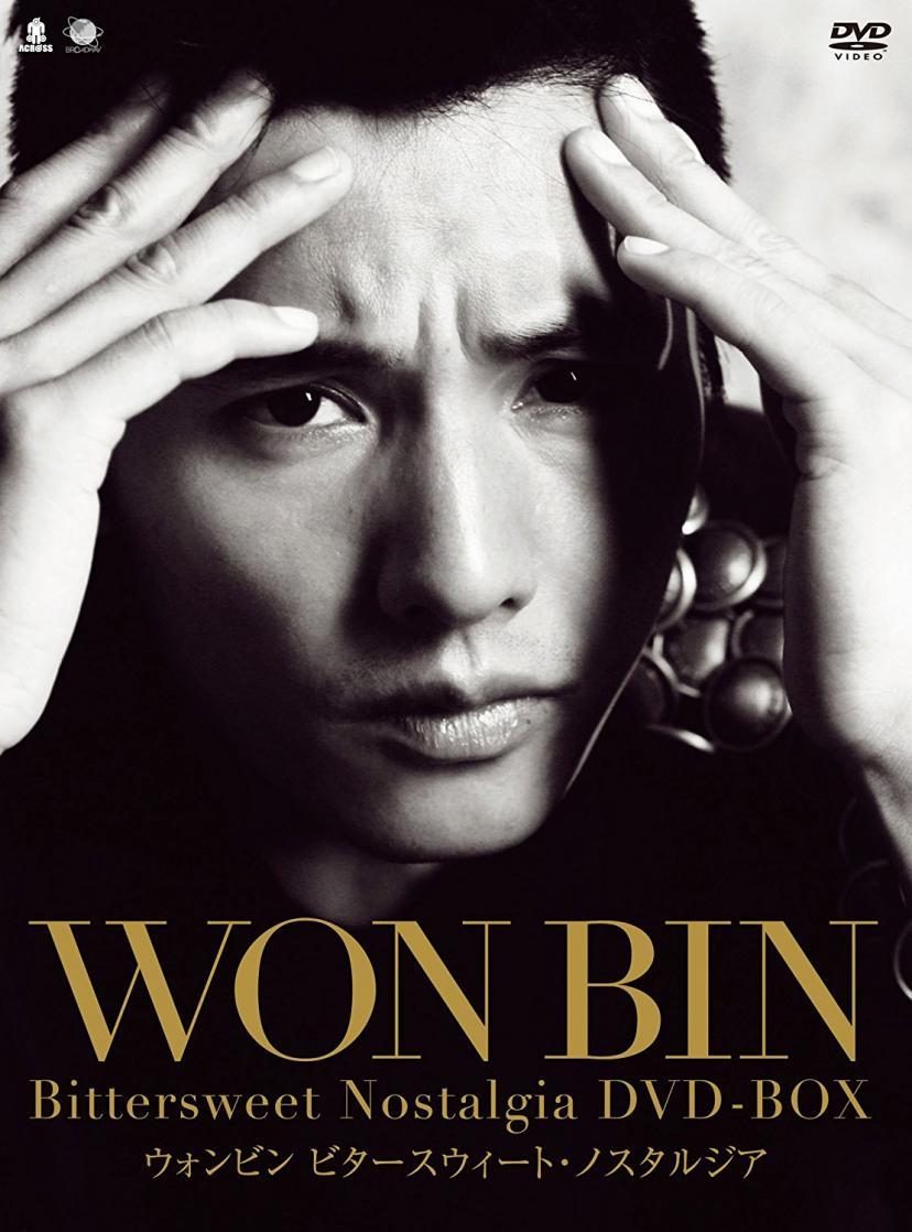 『ウォンビンのビター・スイートノスタルジア』