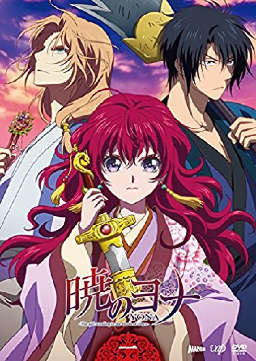 暁のヨナVol.1 [DVD]