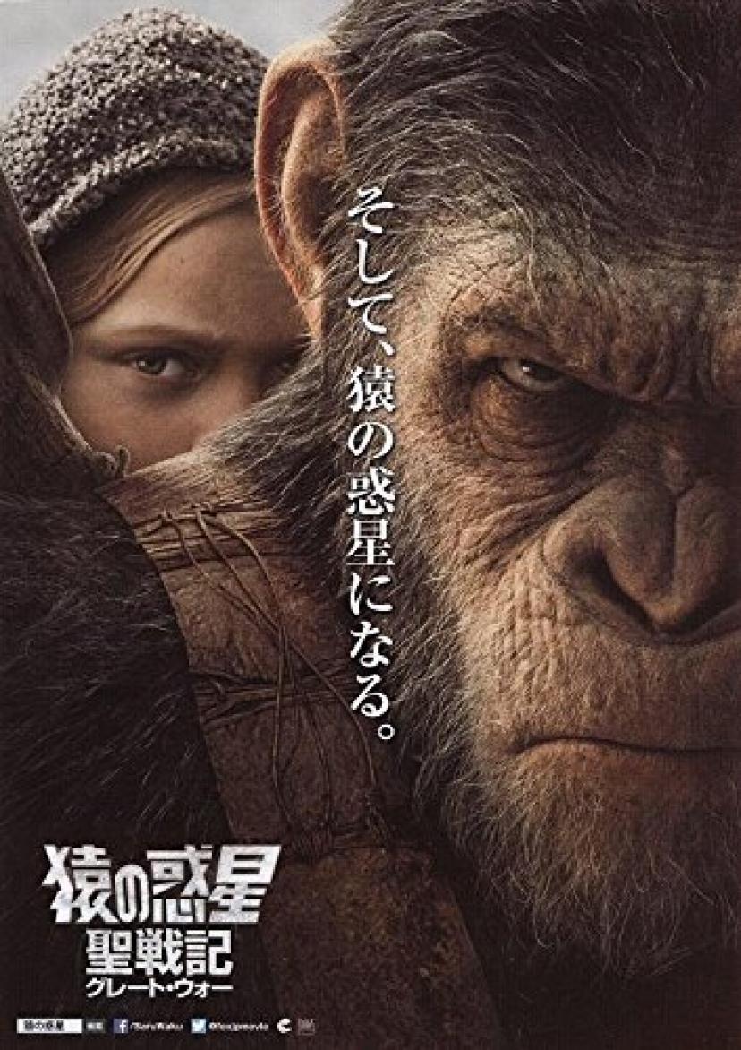 日本戦争の猿の惑星( 2017 ) & # x3000 ;映画ミニポスター