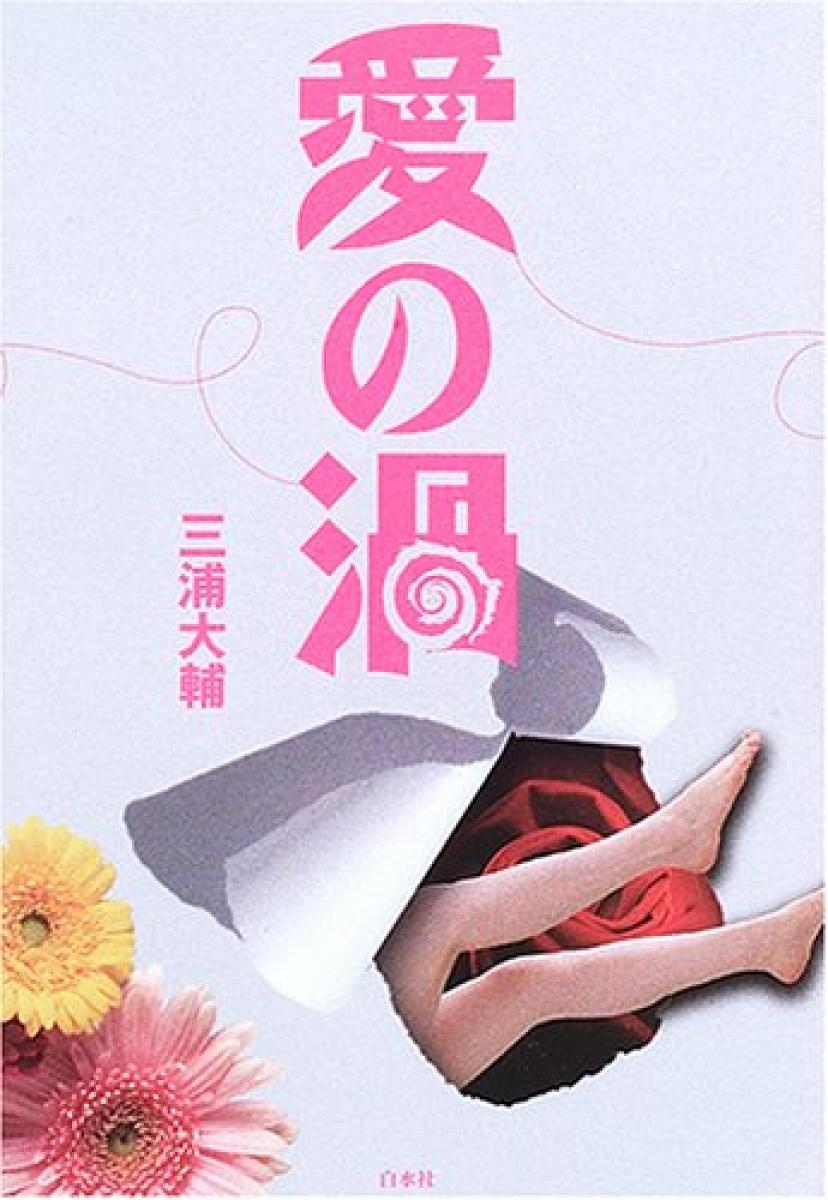愛の渦 単行本 三浦 大輔(著)