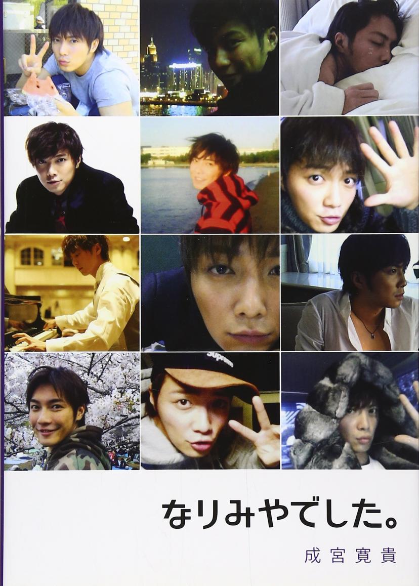 なりみやでした。 単行本 – 2009/12/5 成宮 寛貴  (著)