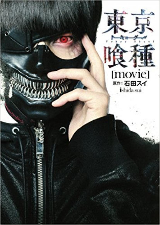 『東京喰種 ートウキョウグールー movie』