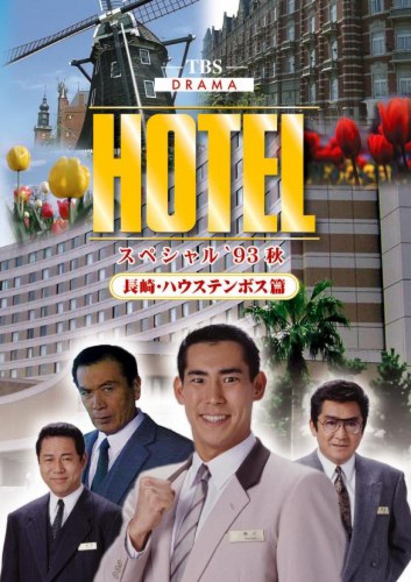 高嶋政伸 ホテル