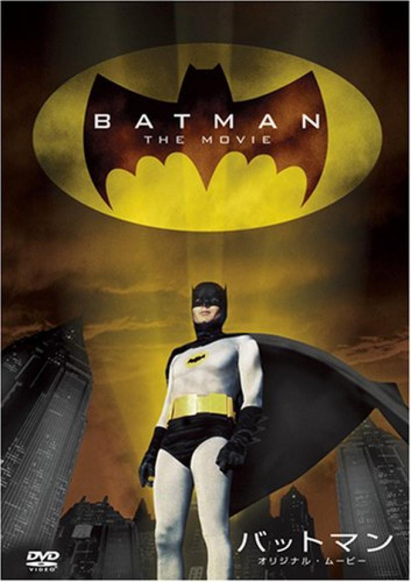 バットマン アダム・ウェスト