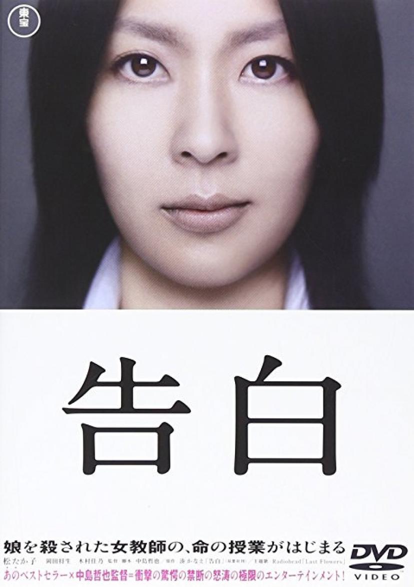 『告白』DVD