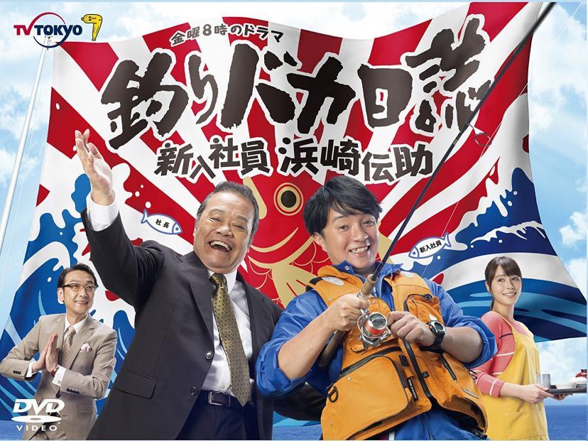 『釣りバカ日誌 新入社員浜崎伝助』