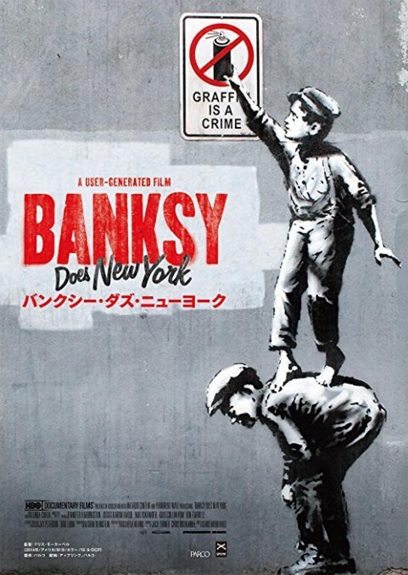 『バンクシー・ダズ・ニューヨーク』