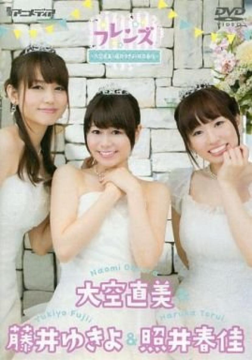 声優DVD フレンズ~大空直美&藤井ゆきよ&照井春佳~