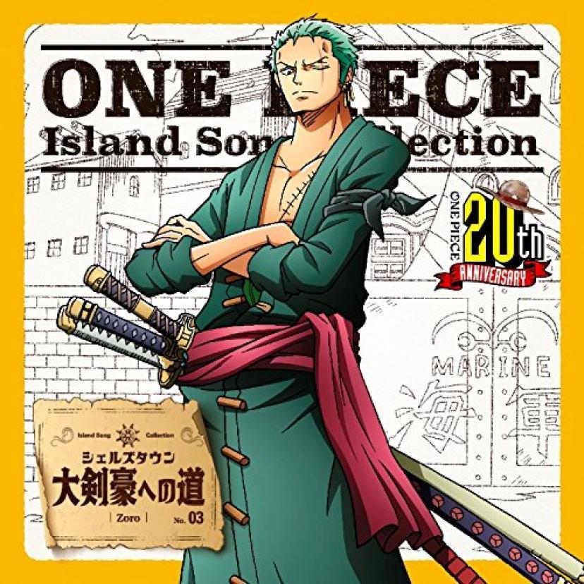 ONE PIECE Island Song Collection シェルズタウン「大剣豪への道」