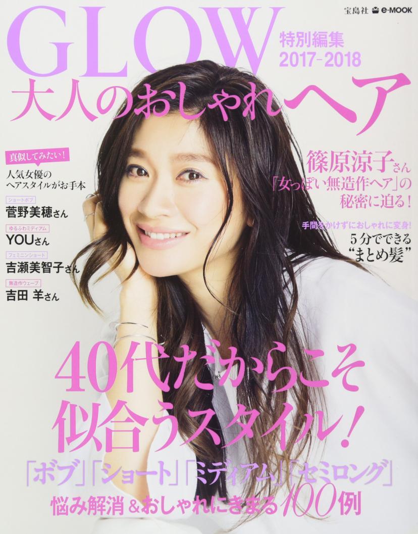 GLOW特別編集 大人のおしゃれヘア 2017-2018 篠原涼子