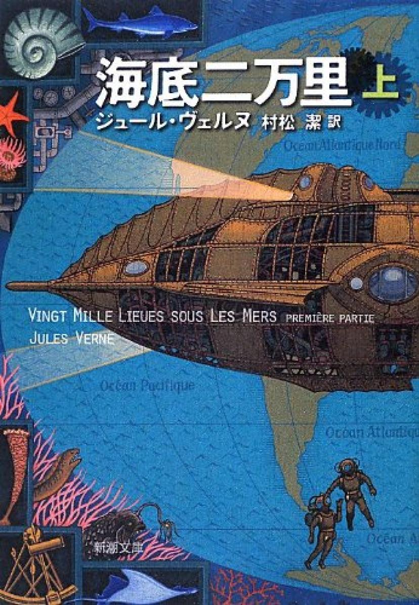 海底二万里〈上〉 (新潮文庫) 文庫 – 2012/8/27