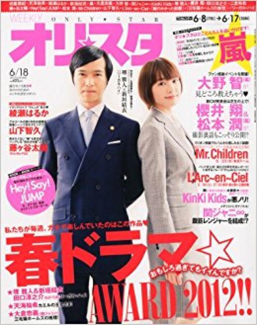 オリ☆スタ 2012年 6/18号 [雑誌]