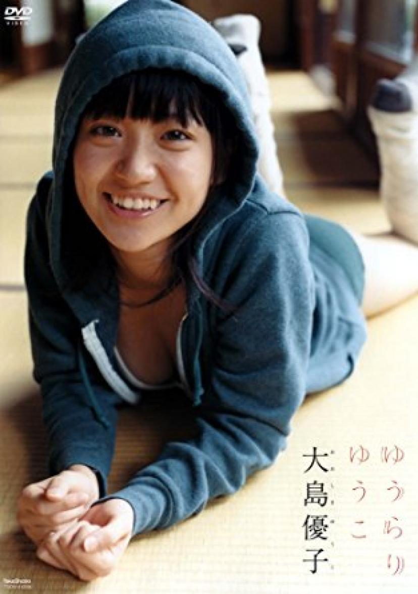 『大島優子 ゆうらりゆうこ』