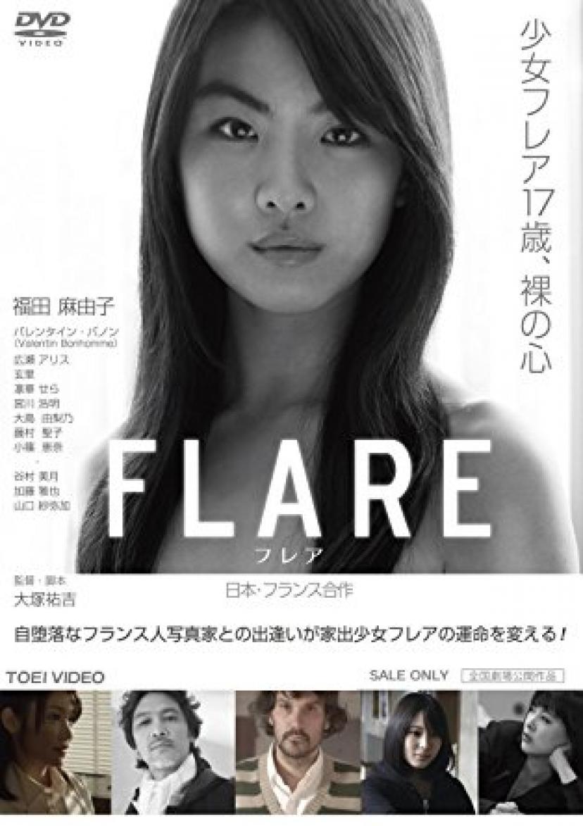 『FLARE』